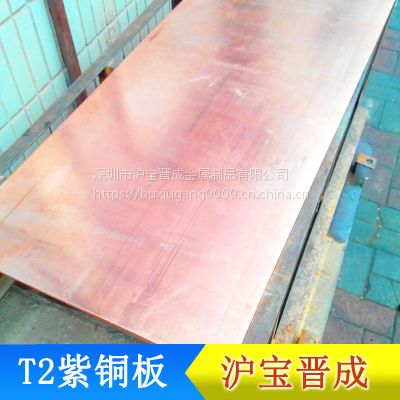 直销供应 tu2红铜板 中山红铜板 规格齐全