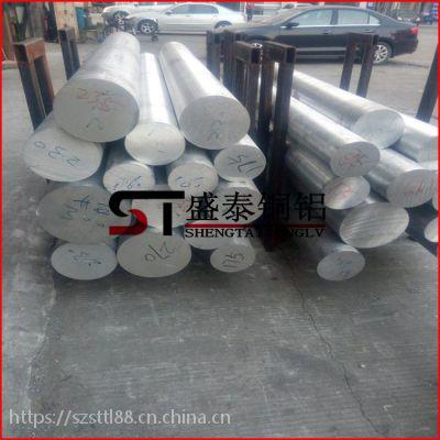 盛泰供应:工业挤压7075铝棒 大直径铝棒 易切割加工