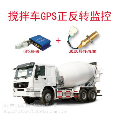 沃典车载GPS/北斗定位监控 搅拌车.水泥运输GPS正反转监控方案