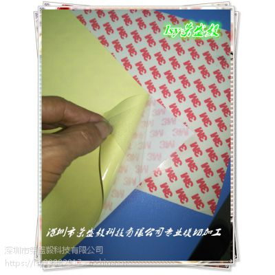 深圳厂家 双面胶PET可移胶模切加工 特价批发