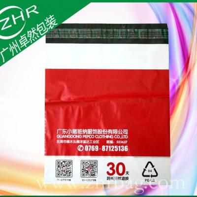 儿童动漫旗舰店服装服饰包装快递袋 红色白色多色印刷新料pe共挤膜快递袋