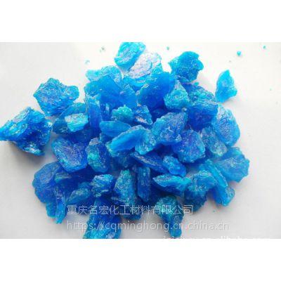 重庆名宏批发硫酸铜 价格优惠 货源足