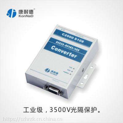 光电隔离型RS232转485转换器康耐德品牌