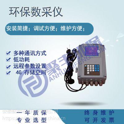 安徽聚丰 K37环保数采仪 数据采集上传