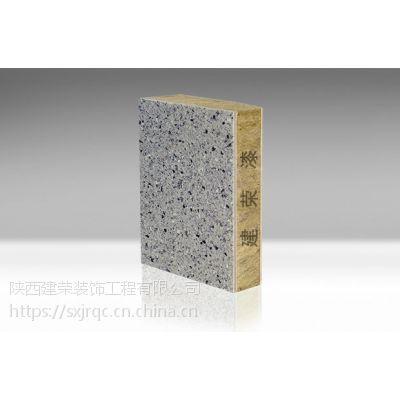 安康保温一体板 保温装饰一体板生产厂家 真石漆饰面 岩棉 4-10公分 建荣漆