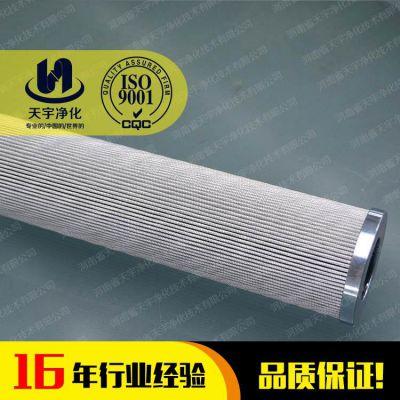 高压管路液压油滤芯 替代美国PALL颇尔 HC9601FCP13H