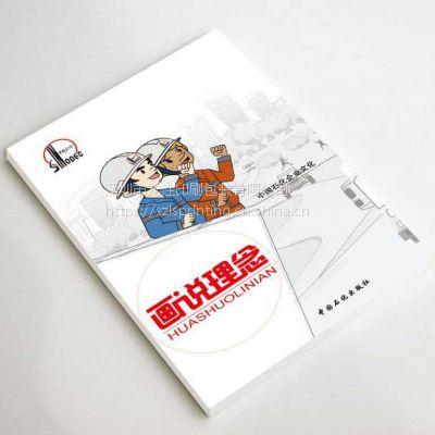 深圳宣传画册设计印刷,期刊设计,铜板纸产品说明书印刷