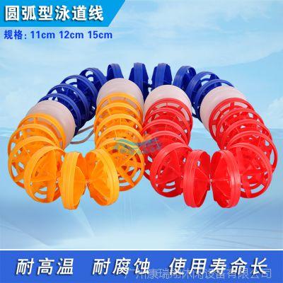 厂家直销泳道分隔线 标准泳池专用分割线 普通型泳道分水线 PVC圆弧形