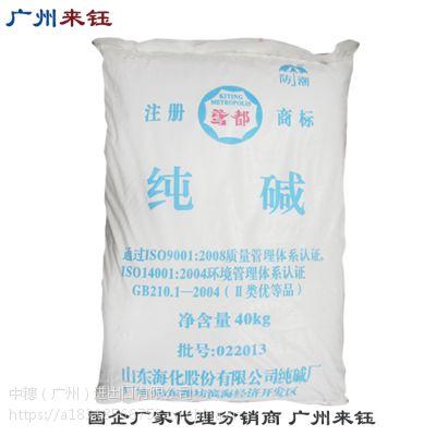东莞 海化 轻质纯碱 工业纯碱 99.5% 大量现货