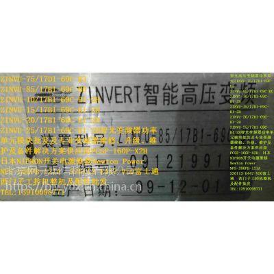 ZINVU-85/17D1-69C-B1-ZH-WP电机900KW智光高压变频器功率单元