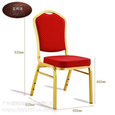 蓝莉洁 厂家直销订做酒店家具婚庆宴会金属餐椅饭店铁椅餐厅椅子海绵凳子