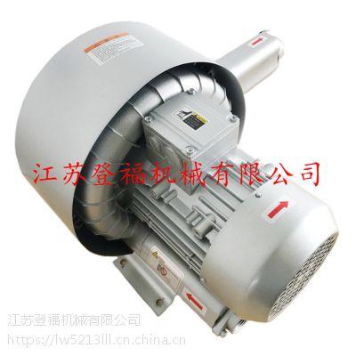 供应旋涡气泵曝气 750W污水处理曝气泵