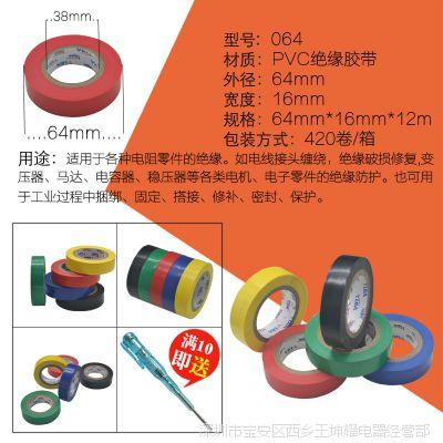 厂家活动慢就没货电工电气胶带PVC胶布绝缘超粘