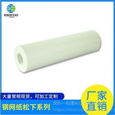 北京一电通厂家供应松下(PANASONIC)全自动印刷机用钢网擦拭纸锡膏清洁纸无尘擦拭纸