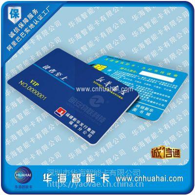 高安全性 电信校园一卡通 复旦1208接触式智能cpu芯片卡