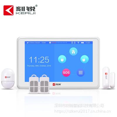 刻锐 7寸彩屏GSM报警器系统支持wifi/APP功能