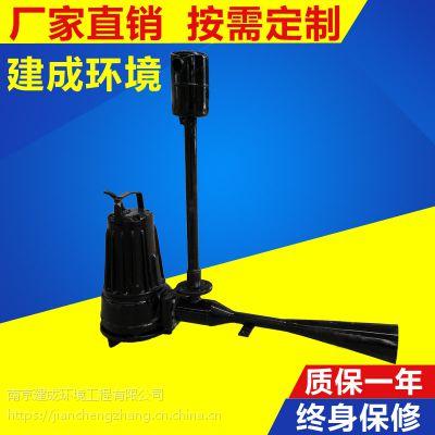 南京建成实地厂家生产潜水曝气机射流曝气机厂家直销