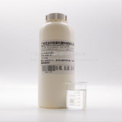 水性环保胶水防霉剂iHeir-JS_防霉剂厂家直销