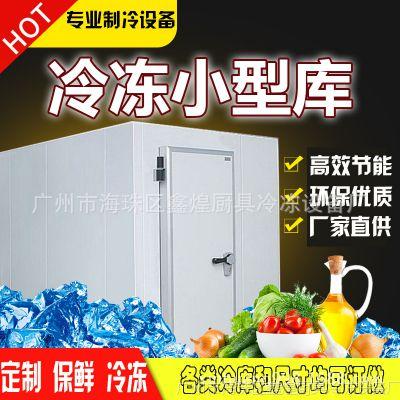 供应30立方冷藏冷冻库,广州冷库,拼装冷库,组合冷库