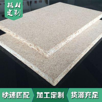 15mm刨花板定制加工 橱柜门板家具板 提供各尺寸裁切加工 定制服务