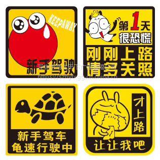 深圳汽车反光贴纸 个性反光警示贴纸