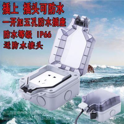 10A一开加五孔防水开关插座10A一开加五孔防水开关插座防暴雨明装浴室家用IP66