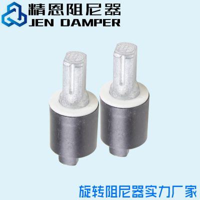 洗衣机翻盖旋转阻尼器厂家批发直径20mm单向旋转阻尼器|智能马桶盖缓降阻尼轴