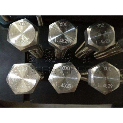 供应国产1.4529螺栓 螺母 紧固件 耐高温 耐腐蚀 高强度