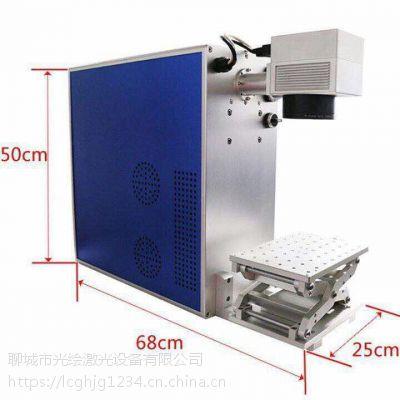 聊城光绘激光打标机便携式厂家私人订制