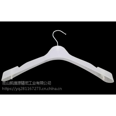 注塑加工白色衣架 昆山工厂自生产注塑加工
