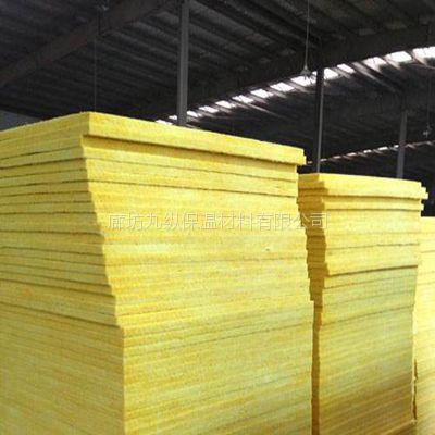 九纵供应高品质离心玻璃棉保温板