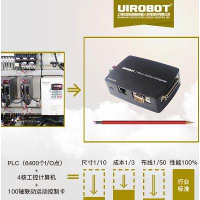 优爱宝无人售卖机配件运动控制器微型工控机 工业乐高积木微控机 欢迎来电