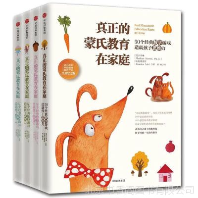 真正的蒙氏教育在家庭全套4册蒙台梭利家庭教育解决方案育儿书籍