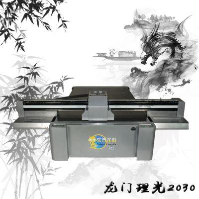 一个神奇厂家一个专业态度—东方龙科供应理光UV万能平板打印机