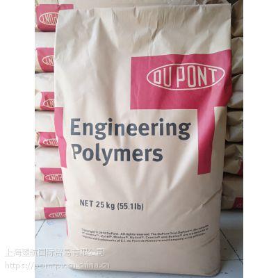PET(聚对苯二甲酸乙二醇酯#聚酯)/FR530 BK507 美国杜邦 玻纤增强,更好的强度和刚性