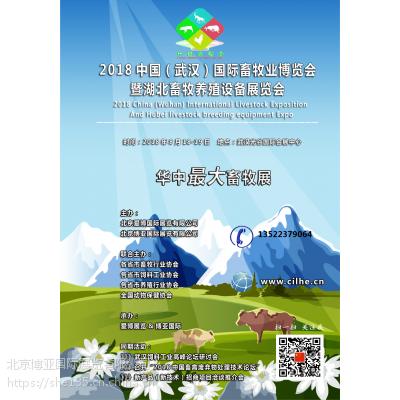 国际畜牧业展会、智能化大型养殖设备展会