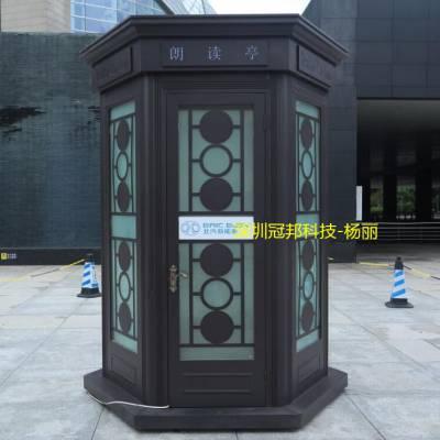 深圳冠邦供应成品整套配置学校朗读亭 整体方案打包央视读书亭室内室外专用全国各地