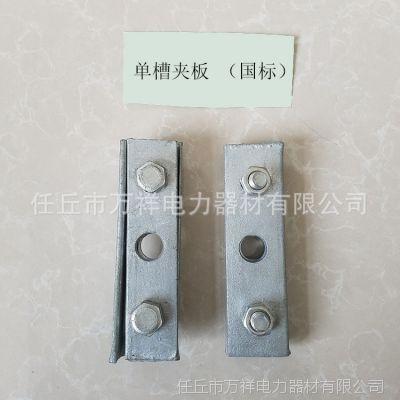 厂家供应单槽夹板双槽夹板三眼夹板抱箍通信夹板通信线路铁件