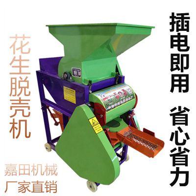 热销全自动花生剥壳机 高效率电动去皮脱壳机 花生种子用去壳机