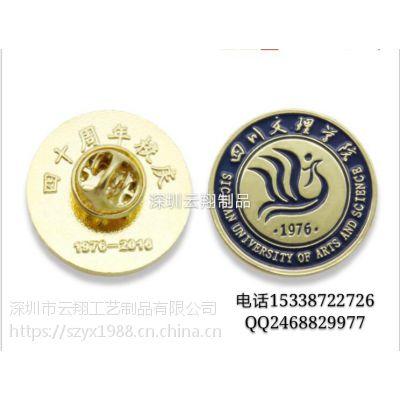 峡西科技大学徽章供应 冲压校徽定制 金属工艺品