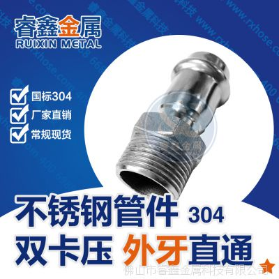 304不锈钢外牙直接头304不锈钢管件水暖双卡压外丝管件