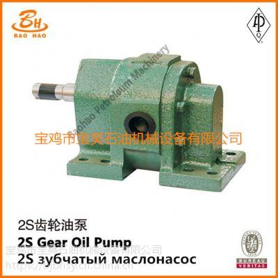 供应宝昊石油机械-2S齿轮油泵【价格电议】