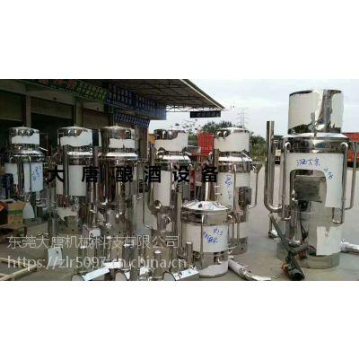 供应 不锈钢酿酒设备 小型白酒设备