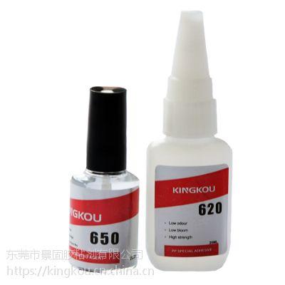 供应ABS和PP粘接胶水 小面积ABS粘PP胶水 K-620PP专用粘合剂