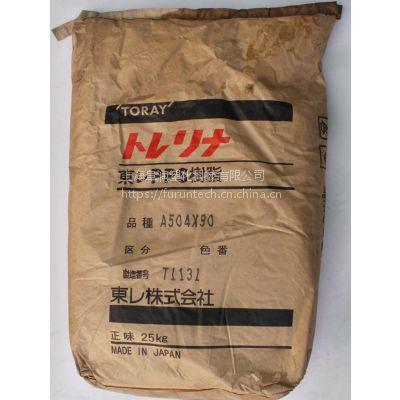 经销日本东丽PPS A504X95 GF40%增强, 低毛边聚苯硫醚A504CX1