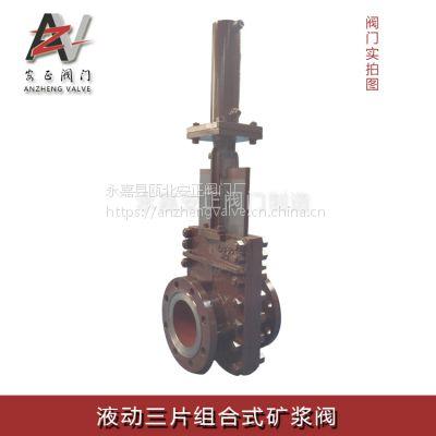 安正阀门-液动三片组合式矿浆阀