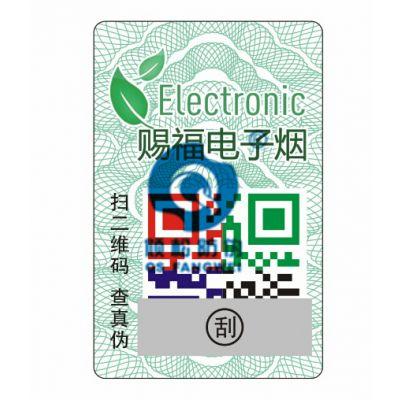 电子标签 rfid标签 倾松电子防伪贴纸生产厂家