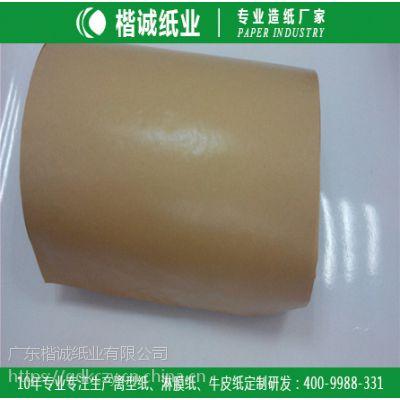 防潮包装淋膜纸 楷诚干果食品淋膜纸定制