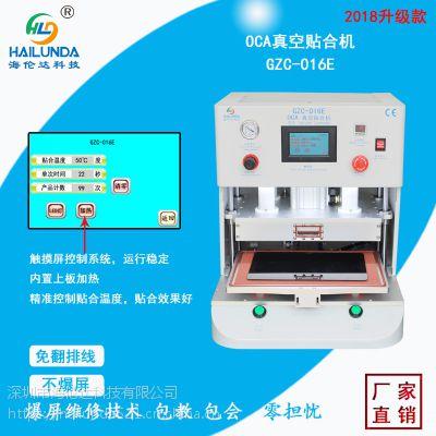 海伦达GZC-016E 大屏压屏机 OCA真空贴合机 曲屏爆屏修屏机