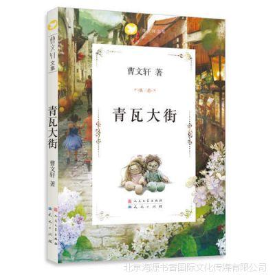 图书批发Q2/曹文轩文集:青瓦大街/曹文轩/正版